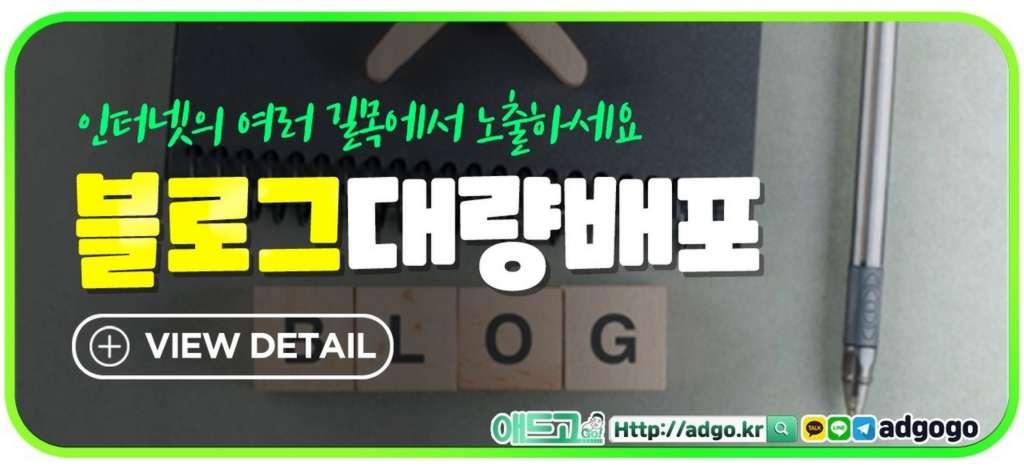 건설시공광고대행사블로그배포